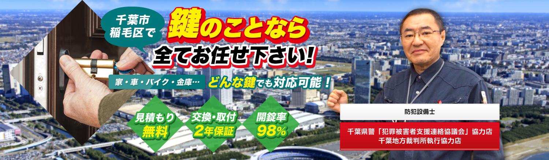 千葉市稲毛区で鍵のトラブルお任せ下さい!